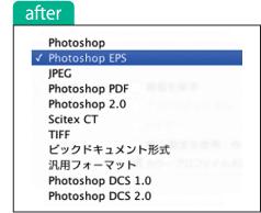 フォトショップの変換可能拡張子