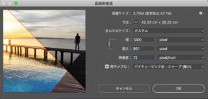 画面解像度の変更ウィンドウ(解像度をホームページで表示するのに最適化した状態)